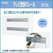 テレビ壁掛けレール ダブル M-5052