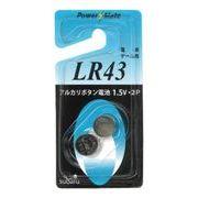 パワーメイト アルカリボタン電池(LR43・2P) 275-24