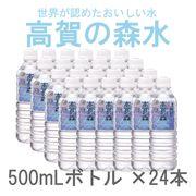 (ご注文から約1~2週間後頃出荷)高賀の森水 500mLボトル×24本