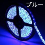 LEDテープライト/3528型チップ/ブルー/5M/300発/IP44防水