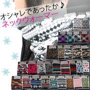 【今年の流行★SALE】暖か ロング ネックウォーマー カラバリ豊富☆neck-1129