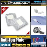 GoPro互換アクセサリー『アンチフォグプレート』(GP-0470)