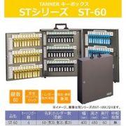 TANNER キーボックス STシリーズ ST-60