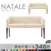 【カラーオーダー・張地が選べる】ナターレ ANW張肘・二人掛けソファチェア NATALE