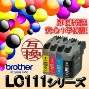 ★新商品入荷!!★Brother(ブラザー) 互換インクカートリッジ LC111 BK C M Y