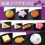 【おしゃれ雑貨/インテリア】和菓子マグネット【ニ】/食品サンプル/リアル/磁石