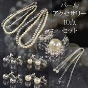 【アクセサリー】パール10点セット ネックレス イヤリング ペンダント 人工真珠
