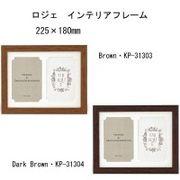 ロジェ インテリアフレーム 225×180mm Dark・Brown・KP-31304