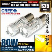80W S25 LED ウェッジ球 シングル 2個セット アンバー 150°ピン角違い CREE OSRAM製