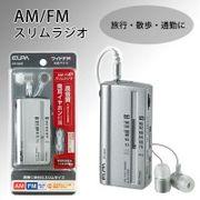 ELPA(エルパ) AM/FMスリムラジオ ER-S50F 1799600