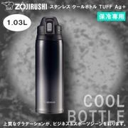 象印 保冷専用 ステンレス クールボトル TUFF Ag+ 1.03L SD-ES010 グラデーションブラック(BZ)