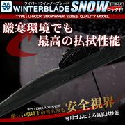 ワイパー スノーワイパー U字フック 300~650mm サイズ選択