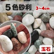 【送料無料】玉石砂利 5色砂利/カラーミックス 粒3-4cm 300kg(約5平米分)