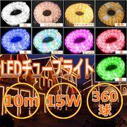 LEDチューブライト 360球 10m 直径13mm 防雨 電源コネクタ付き