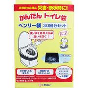 かんたんトイレ袋 ベンリー袋 30回分セット BI-30R