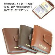 BFI-1281 20ポケットカードケース 名刺入れ カード入れ クレジットカード ポイントカード入れ