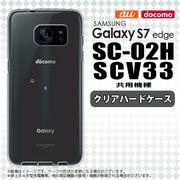 【GALAXY S7 edge SC-02H/SCV33/ギャラクシー】  クリアハードケース PC素材
