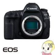 キヤノン デジタル一眼カメラ EOS 5D Mark IV ボディ 【4K対応】