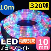 【4色・ミックスカラー】LEDチューブライト(ロープライト)2芯タイプ/10m/直径10mm/320球