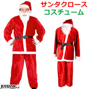 【メンズ】髭付きサンタクロースコスチューム【クリスマス衣装】