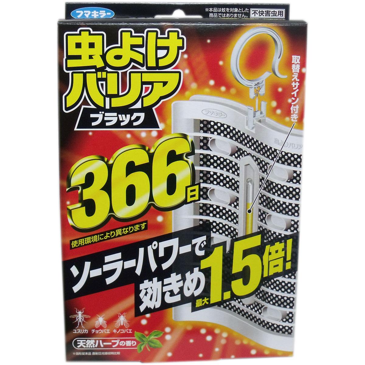 [数量限定] フマキラー 虫よけバリア ブラック 不快害虫用 366日用