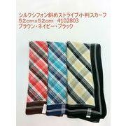 【スカーフ】【シルク】シルクシフォン日本企画中国製ストライプ柄小判スカーフ