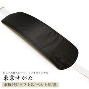 東京すがた 折れないソフト芯 ベルト付き前板 喪服用 黒(9号、ソフト芯、ベルト付)