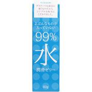 サガミ 99%水 潤滑ゼリー 60g入