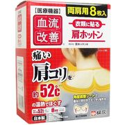 桐灰 血流改善 肩ホットン(一般医療機器)8P
