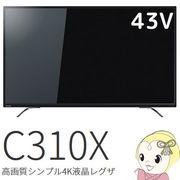 43C310X 東芝 REGZA 43V型 液晶テレビ C310Xシリーズ 4K液晶レグザ