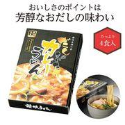●【食品ノベルティ】厳選 麺グルメ!芳醇なおだしの味わい!●だしのきいたうどん4食入・カレーうどん●