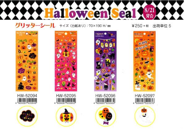 クローズ・ピンHalloweenグリッターシール 4種類【2017_8_21発売】