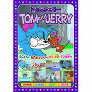 トムとジェリー 花火はすごいぞ DVD