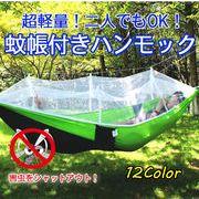 蚊帳付きハンモック 12色 アウトドア 野外 虫よけ 軽量 キャンプ用品 安眠 折り畳み