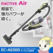 EC-AS500-Y シャープ コードレスキャニスターサイクロン掃除機 イエロー系