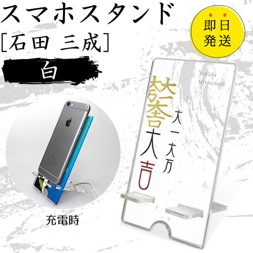 スマホスタンド【石田 三成】【白】|戦国武将グッズ