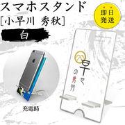 スマホスタンド【小早川 秀秋】【白】|戦国武将グッズ