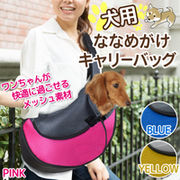 長さ調整も可能の肩ひも メッシュ生地 リード付き  犬用キャリーバッグ