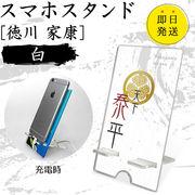 スマホスタンド【徳川 家康】【白】|戦国武将グッズ