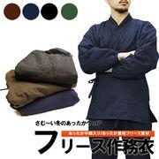 メンズ フリース作務衣 (4カラー)M/Lサイズ 男性 紳士 部屋着 カジュアル ユニフォーム