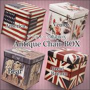 収納力抜群!椅子になっちゃう便利なアンティークBOXスツール☆収納ボックス☆ 4種