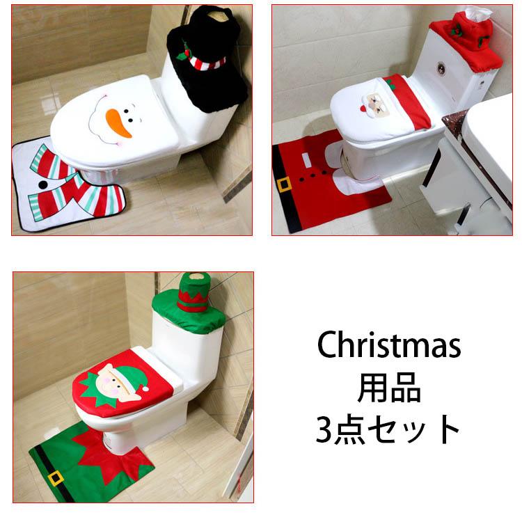 トイレタリー3点セット/ クリスマスパーティ びっくり可愛いスノーマン、サンタ、エルフの3種