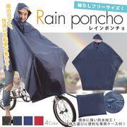 フリーサイズ雨カッパ!【レインポンチョ】4色展開