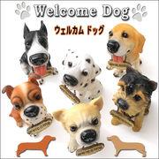 【玄関、お庭に愛嬌たっぷり!可愛いワンちゃんがお出迎え!WELCOME DOG/オーナメント 6種