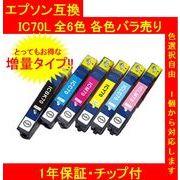 【1年保証付・チップ付】 エプソン IC70L IC6CL70L 互換インク 6色 増量タイプ