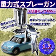 重力式スプレーガン 口径 1.2mm 大容量カップ400cc 家 車 塗装 家具 プラモデル 塗装