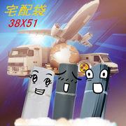 【初回送料無料】宅配袋★全3色◆Qkdd【38x51】