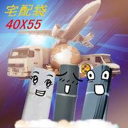 【初回送料無料】宅配袋●全3色◇Qkdd【40x55】