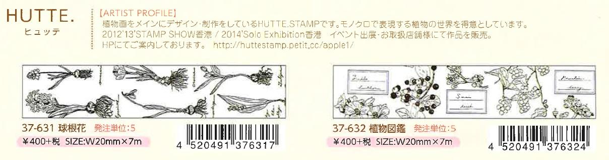 パピアプラッツ【Papier Platz】デザイナーズ マスキングテープ HUTTE(ヒュッテ)2種