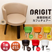 BRIGIT 回転式カフェチェア BE/BR/GN/OR/RD/WH/YE